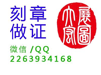 福州办理证件【本地制作】福州做假证_福州刻章_福州做证_福州毕业证补办