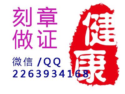 福州办理证件【本地制作】福州做假证_福州刻章_福州做证_福州补办毕业证